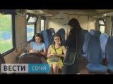 За 4 месяца на ж/д маршруте Сочи – Гагра планируют перевезти более 100 тысяч пассажиров