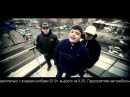 ЮЖНЫЙ ЦЕНТРАЛ ВОСТОЧНЫЙ КЛАН 2012 - БРОДЯГА