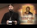 Как достичь братства со Христом Евангелие дня