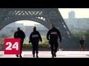 Вся Франция в курсе полиция объявила в розыск трех человек