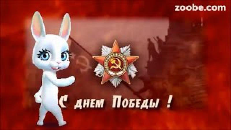 Zoobe Зайка Поздравление с днем победы, лучшее!