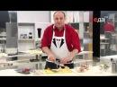 Манты рецепт от шеф-повара / Илья Лазерсон / среднеазиатская кухня