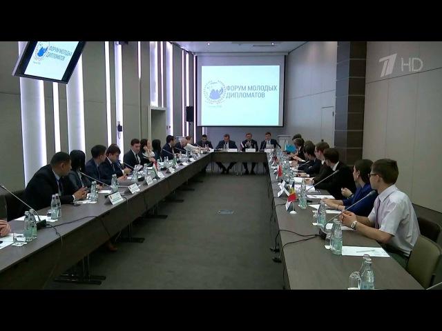 В Москве стартовал форум молодых дипломатов стран СНГ. » Freewka.com - Смотреть онлайн в хорощем качестве