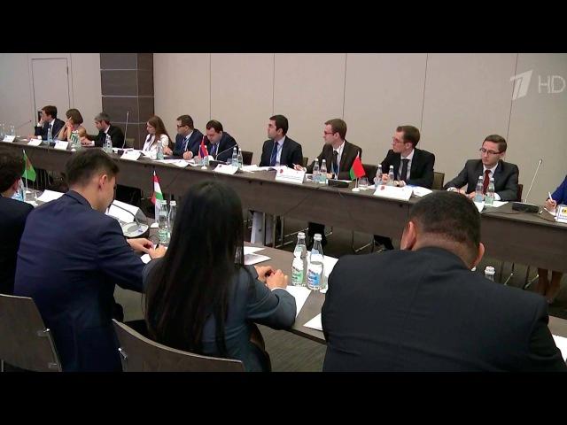 На форум в Москву собрались молодые дипломаты из разных стран. » Freewka.com - Смотреть онлайн в хорощем качестве