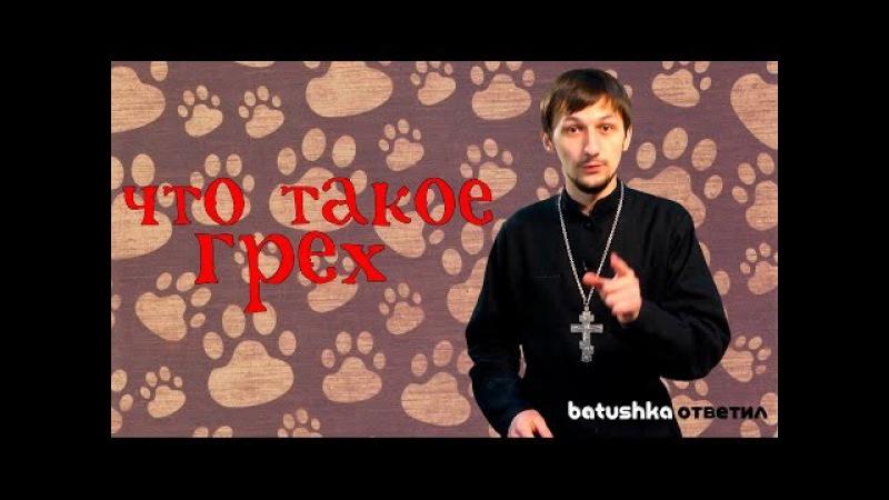 Что такое грех? Batushka ответил