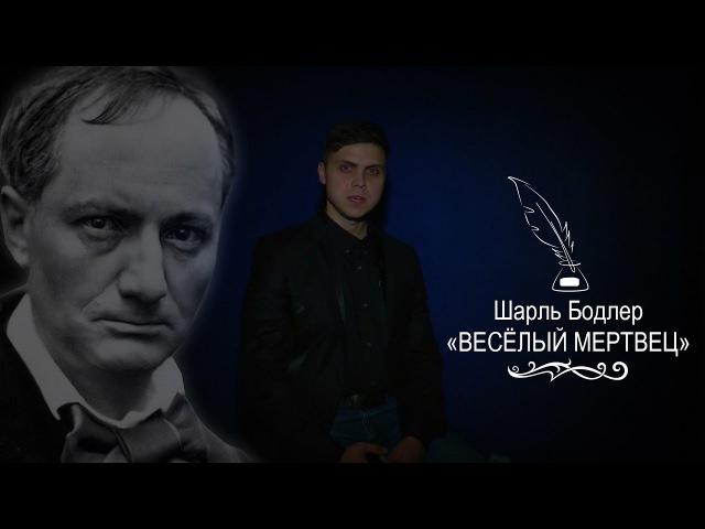 Герман Токарев - Веселый мертвец (Ш.Бодлер)