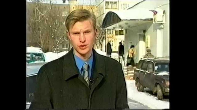 Вести. Дежурная часть (Россия, февраль 2005) ОМГ, братья Матросовы
