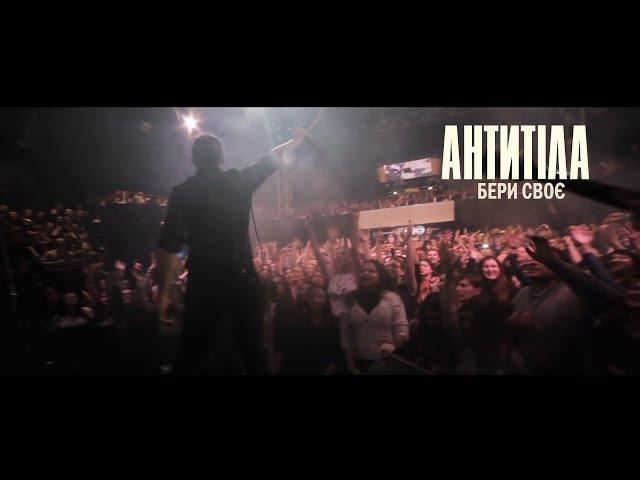 Антитіла - Бери своє Live