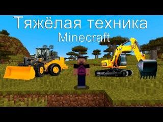 Тяжелая техника - Новые тракторы,и инструменты! [Minecraft 1.8.9 С модами] №3