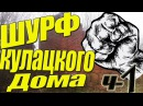 Шурф КУЛАЦКОГО дома Часть 1