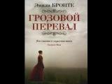 аудиоспектакль, Эмили Бронте,  Грозовой перевал
