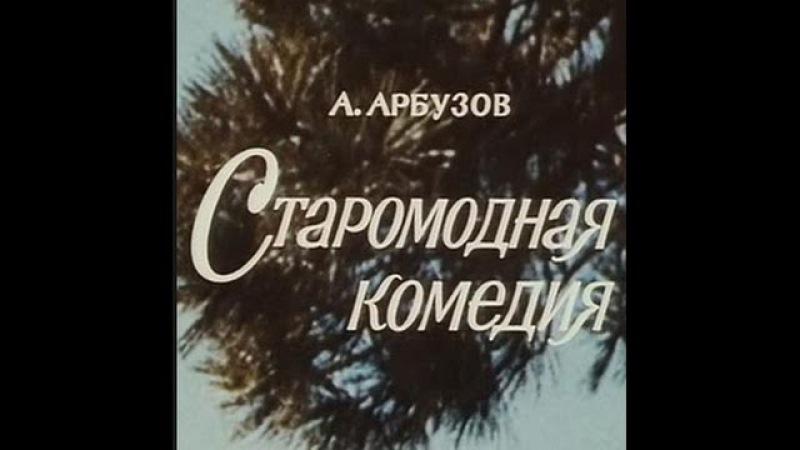 аудиоспектакль, Алексей Арбузов, Старомодная комедия
