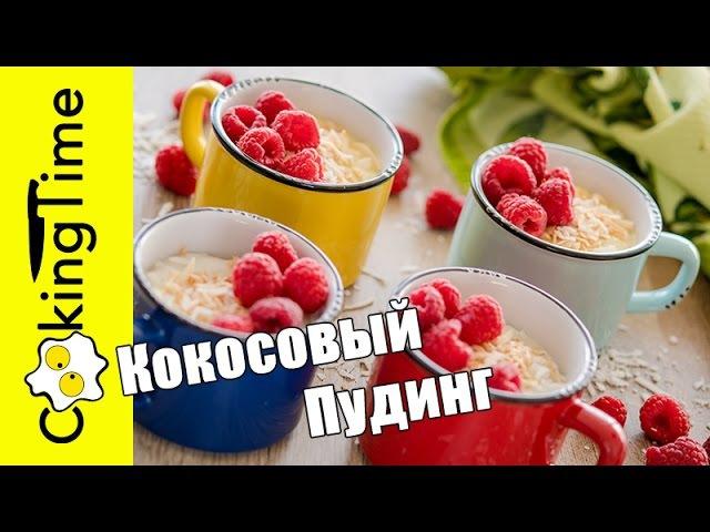 ПУДИНГ КОКОСОВЫЙ - вкуснейший кокосовый ДЕСЕРТ / веганский рецепт ПП с яйцами / Coconut Pudding