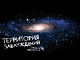 Территория заблуждений с Игорем Прокопенко (21 08 2016) Рен ТВ