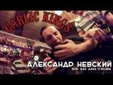 Garlic Kings - Александр Невский