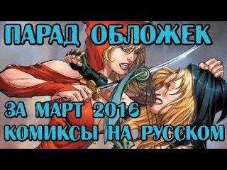 Комиксы на русском языке за март 2016. Парад обложек.