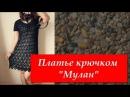 Платье крючком Мулан