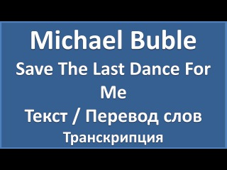Michael Buble - Save The Last Dance For Me (текст, перевод и транскрипция слов)