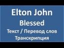 Elton John - Blessed (текст, перевод и транскрипция слов)