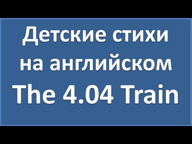 Poems for Children - The 4.04 Train - Carolyn Wells (текст, перевод слов и транскрипция)