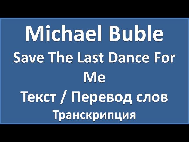 Michael Buble - Save The Last Dance For Me (текст, перевод и транскрипция слов)