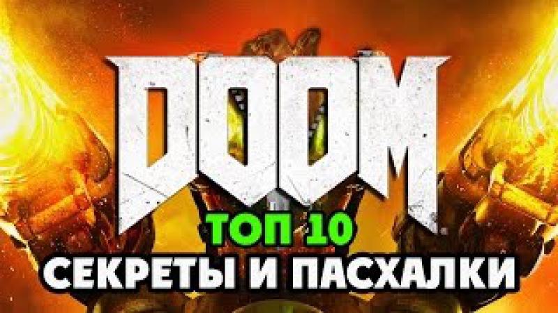 [ТОП на GameZonaPSTv] 10 секретов и пасхалок в Doom (2016) (11.03.2018)