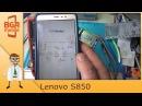 Lenovo S850 нет изображения