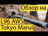 Обзор на Tokyo Marui L96 AWS Страйкбол.