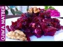 Салат из Свеклы - Просто, но Вкусно | Beet Salad Recipe
