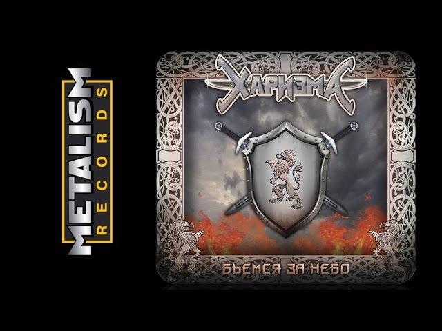 Харизма - Бьёмся за небо (2017) (Heavy Metal)