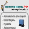 "Автоматика для ворот ООО ""Автопривод"""