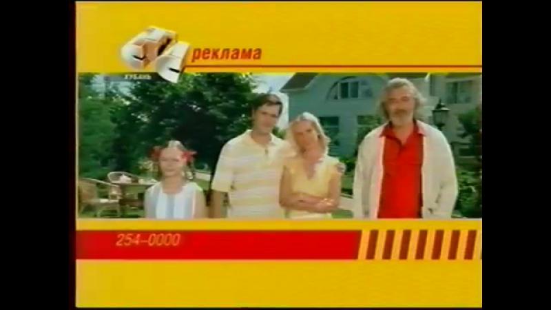Заставка рекламы (СТС-Кубань, 2005-2006)