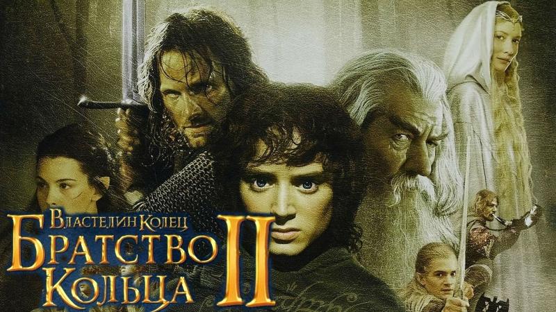 Властелин колец Братство кольца часть 2 Джон Р Р Толкин Аудиокнига