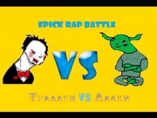 Йода VS Пила. Эпичная Рэп Битва!