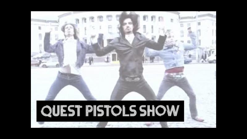 Quest Pistols Show - Белая стрекоза любви (видеоклип)