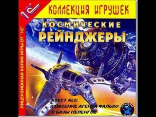 Космические рейнджеры - Квест №2. Спасение агента Фалько с базы Пеленгов