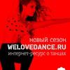 Последние новости о танцах. WELOVEDANCE.RU