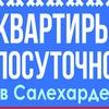 "Квартиры посуточно в Салехарде, Гостиница ""Илне"""