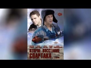Второе восстание Спартака (2012) |
