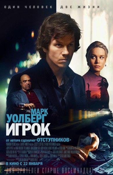Игpок (2015)