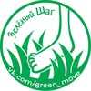 Зеленый Шаг экологический вегетарианский лагерь