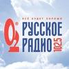 Русское Радио в Тюмени 102,5 FM