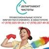 Химчистка|мебели|диванов|Авто|Уборка|Севастополь