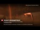 Пожар в 14-этажном доме в Наро-Фоминске локализован