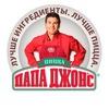 Папа Джонс Санкт-Петербург(СПб) | Доставка пиццы