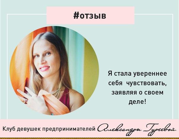 Отзыв от участницы Закрытого клуба [id197938|Ольги]:Я телесный терап