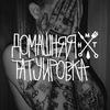 Домашняя татуировка