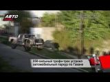 850-сильный трофи-трак устроил автомобильный паркур по Гаване