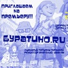Буратино.ru
