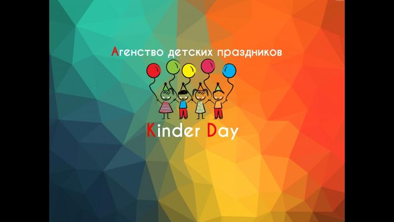 Розыгрыш призов от Агенства детских праздников Киндер Дэй